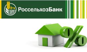 Как снизить процентную ставку по ипотеке в Россельхозбанке: условия, заявление