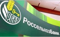 Кредиты для пенсионеров в Россельхозбанке в 2021 году: условия, процентная ставка