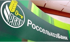 Кредиты для пенсионеров в Россельхозбанке в 2020 году: условия, процентная ставка