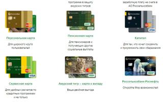 Банковские карты «Мир» от Россельхозбанка в 2020 году: виды, условия, тарифы