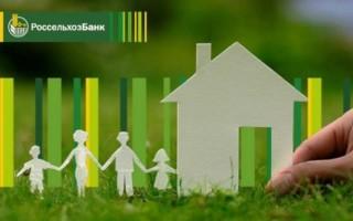 Ипотечные каникулы в Россельхозбанке в 2021 году: условия, как подать заявку