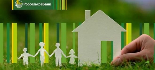 Ипотечные каникулы в Россельхозбанке в 2020 году: условия, как подать заявку