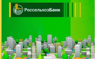 Ипотека на строительство жилого дома в Россельхозбанке: условия, ставка в 2020 году