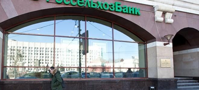 Главный офис Россельхозбанка: адрес, телефон, время работы