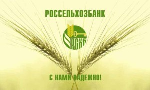 Вклад «Комфортный» в Россельхозбанке в 2020 году: условия, проценты