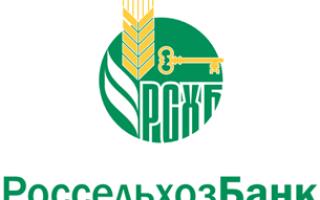 Кредиты физическим лицам в Россельхозбанке: условия, процентные ставки в 2020 году