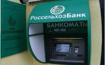 Список банков-партнеров Россельхозбанка: банкоматы без комиссии в 2021 году