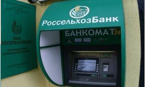 Список банков-партнеров Россельхозбанка: банкоматы без комиссии в 2020 году