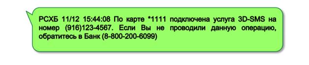 Как подключить 3д смс в Россельхозбанке: сообщение