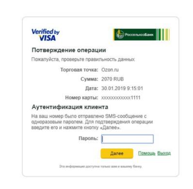 Онлайн-подтверждение платежа с помощью 3д смс Россельхозбанк