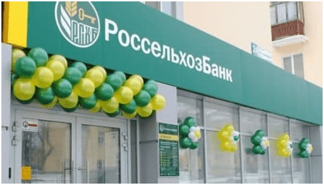Условия по автокредитованию в Россельхозбанке: оформление в отделении