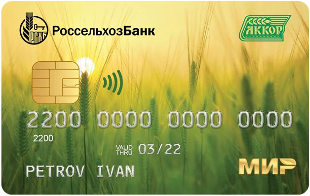 Моментальные банковские карты «Мир» от Россельхозбанка