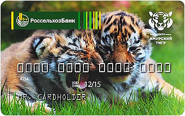 """Банковская карта """"Амурский тигр"""" от Россельхозбанка"""