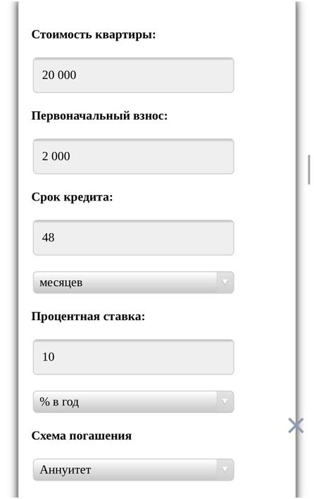 Ипотека для пенсионеров в Россельхозбанке: ипотечный калькулятор