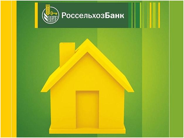 Ипотека на строительство жилого дома Россельхозбанк