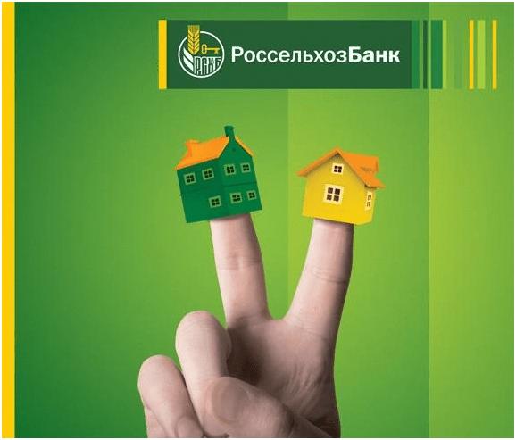 Россельхозбанк ипотека под строительство частного дома