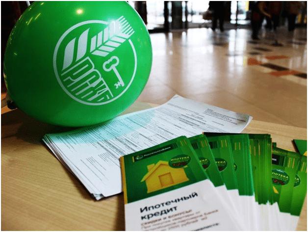 Ипотечное кредитование в РСХБ