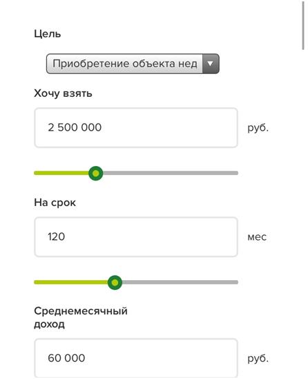 Ипотека по 2 документам в Россельхозбанке : онлайн-калькулятор