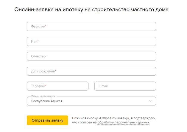Онлайн-заявка на выдачу ипотеки в Россельхозбанке: