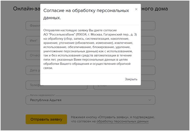 Онлайн-заявка на выдачу ипотеки в Россельхозбанке:: соглашение на обработку персональных данных