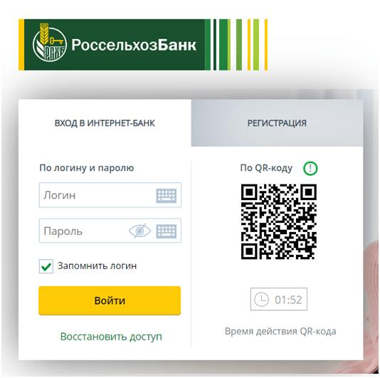 Как оплатить кредит Россельхозбанка онлайн