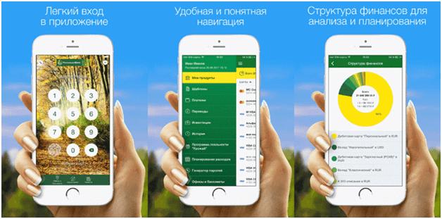 Как оплатить кредит Россельхозбанка в мобильном приложении