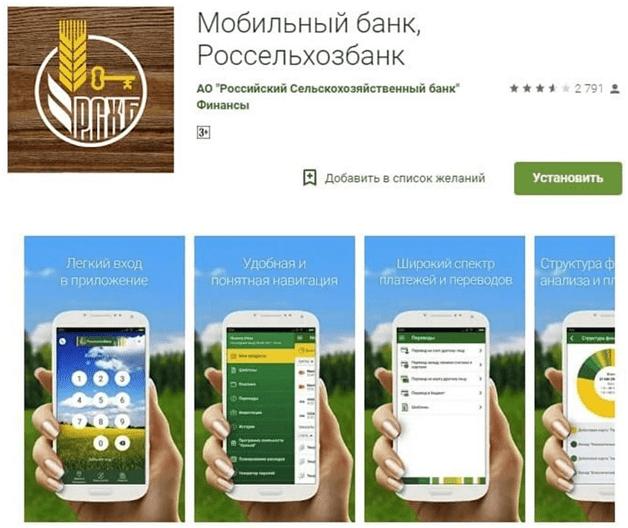 Как перевести деньги с карты Россельхозбанка на карту Сбербанка через мобильное приложение
