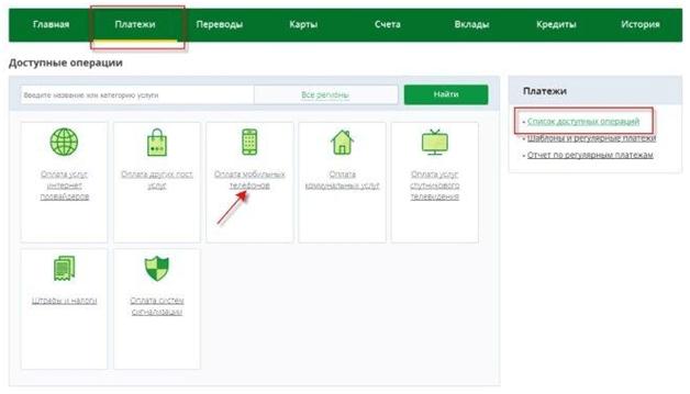 Как пополнить счет телефона с карты Россельхозбанка с помощью интернет-банка