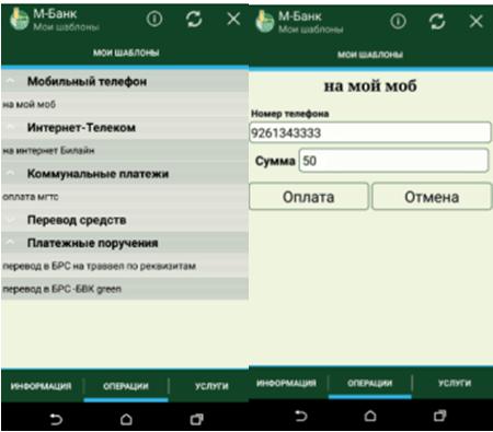 Как пополнить счет телефона с карты Россельхозбанка с помощью мобильного приложения