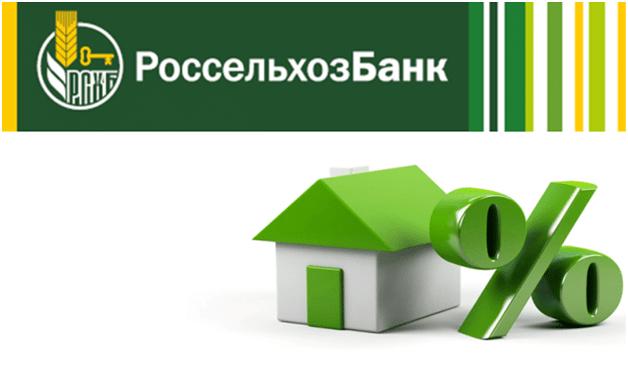 Снижение процентной ставки по ипотеке в Россельхозбанке