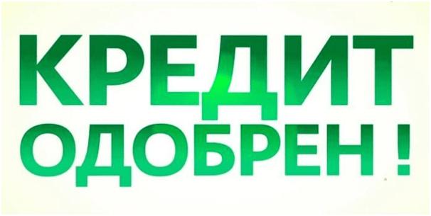 Узнать решение по кредиту Россельхозбанк онлайн