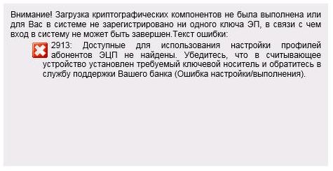 Код ошибки 2913 в клиент-банке Россельхозбанк: работы на сервере
