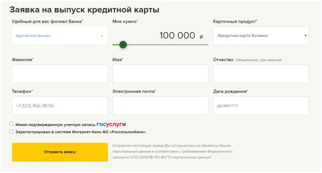 Кредитные карты Россельхозбанка: онлайн-заявка