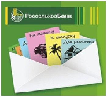 Кредиты физическим лицам в Россельхозбанке: виды и условия