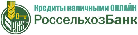 Кредиты физическим лицам в Россельхозбанке онлайн
