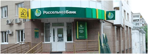 Подать заявку на кредит в Россельхозбанке онлайн