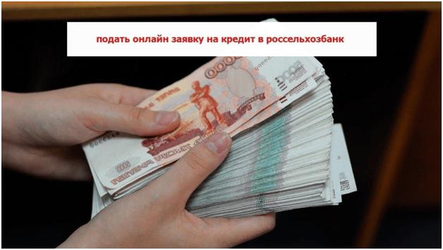 Кредит в Россельхозбанке: процентные ставки