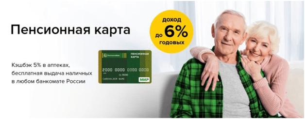Пенсионная карта МИР Россельхозбанка с дополнительным доходом