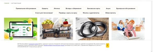 Пенсионная карта МИР Россельхозбанка: как подать заявку-1