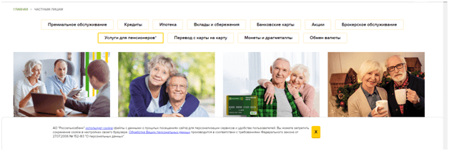 Пенсионная карта МИР Россельхозбанка: как подать заявку-2
