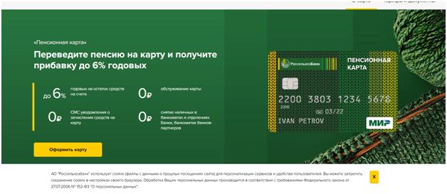 Пенсионная карта МИР Россельхозбанка: как подать заявку-3