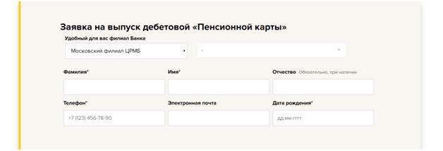 Пенсионная карта МИР Россельхозбанка: как подать заявку - онлайн-заявка