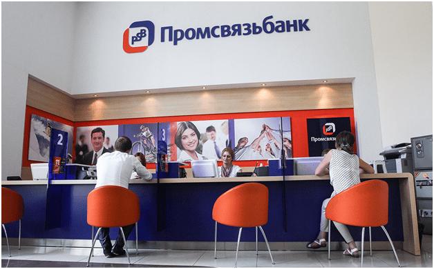Список банков-партнеров Россельхозбанка: Промсвязьбанк