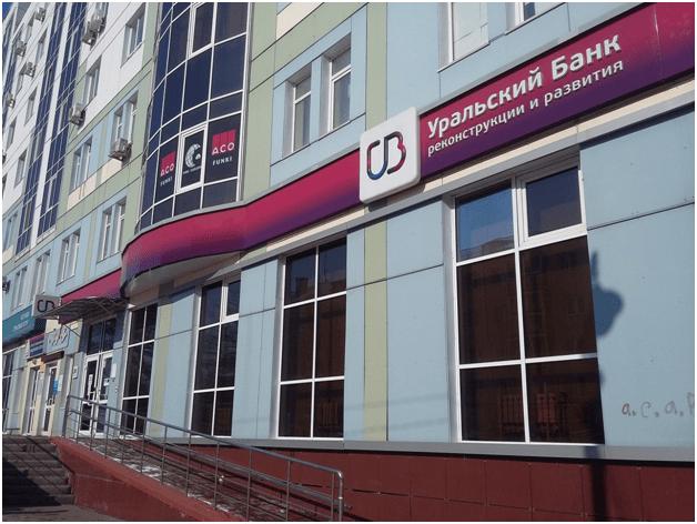 Список банков-партнеров Россельхозбанка: Уральский банк