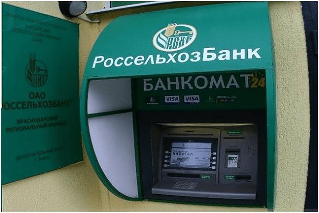 Как активировать SMS-сервис Россельхозбанка через банкоматы