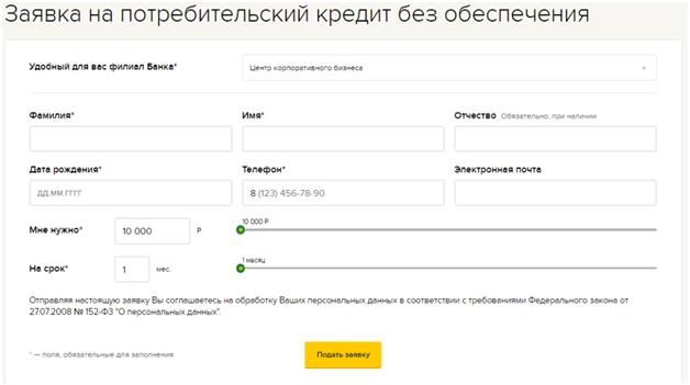 Онлайн-заявка на кредит в Россельхозбанке