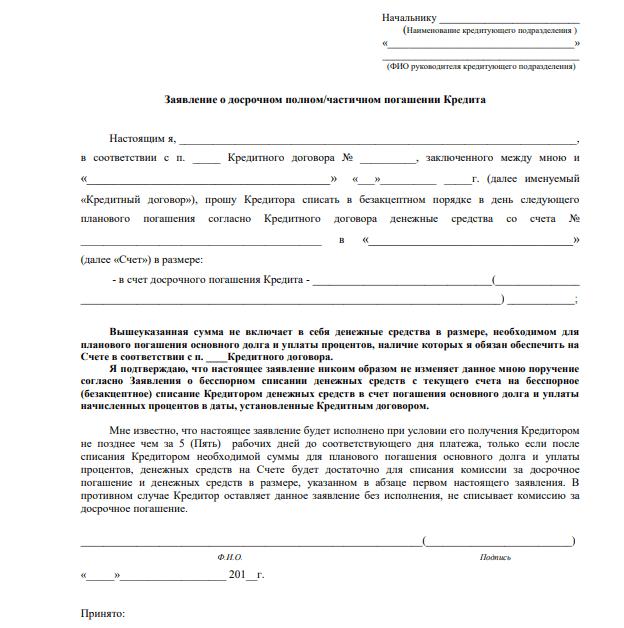 Заявление на полное досрочное погашение в Россельхозбанке