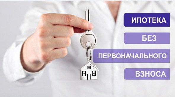необходимые документы для ипотеки без первого взноса