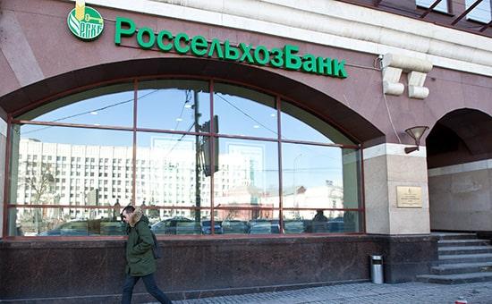 центральный офис россельхозбанк
